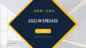 2021年9月24日张家港新房成交数据总计120套,水岸悦景澜庭 (绿地・城际空间站)成交88套,位居第一