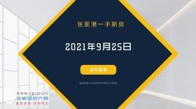 2021年9月25日张家港新房成交数据总计14套,凤语雅苑 (凤语江南)成交4套,位居第一