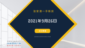 2021年9月26日张家港新房成交数据总计37套,凤语雅苑 (凤语江南)成交5套,位居第一