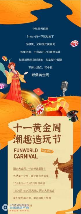 张家港国庆怎么过?中骏七大活动邀你参与十一潮趣造玩节