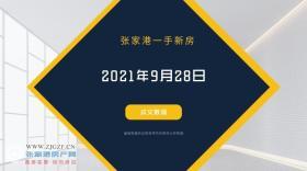 2021年9月28日张家港新房成交数据总计67套,水岸悦景澜庭 (绿地・城际空间站)成交24套,位居第一