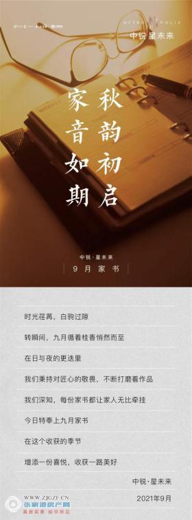 【中锐・星未来】九月家书至,秋韵初启,家音如期
