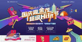科学城大社群 | 国庆趣金茂,超级Hi玩节