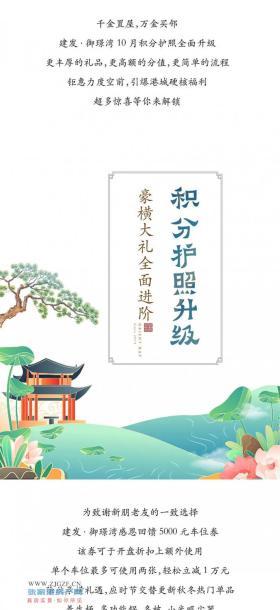 建发・御�Z湾 | 建邻�Z喜,10月积分护照礼品更新再升级