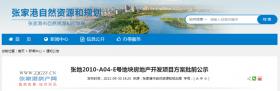 楼面价13030元/�O!关于张地2010-A04-E号地块房地产开发项目方案批前公示来了!