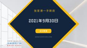2021年9月30日张家港新房成交数据总计87套,观湖名苑 (新湖壹号)成交17套,位居第一