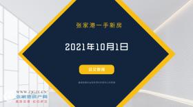 2021年10月1日张家港新房成交数据总计13套,东棠春晓花园 (棠樾世家)成交7套,位居第一