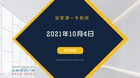 2021年10月4日张家港新房成交数据总计2套