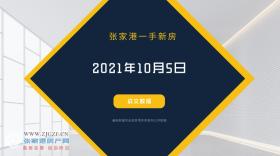 2021年10月5日张家港新房成交数据总计2套