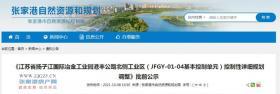用地面积约50.73公顷!关于《江苏省扬子江国际冶金工业园港丰公路北侧工业区(JFGY-01-04基本控制单元)控制性详细规划调整》批前公示来了!