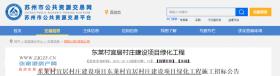 132万元!关于东莱村宜居村庄建设项目绿化工程最新进展情况来了!