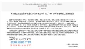 近期全国土地市场遇冷趋势明显!上海终止7宗商品住宅地块出让活动