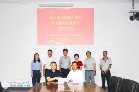 广东迅扬科技股份有限公司将在张家港高新区投资10.5亿元,建设笔记本电脑核心部件和大数据终端产品生产基地