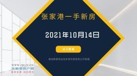 2021年10月14日张家港新房成交数据总计25套,玉�Z雅苑(建发御�Z湾)成交9套,位居第一