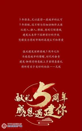 建发・御�Z湾 | 献礼5周年,感恩遇建你,收藏十月宠粉攻略,致谢港城厚爱!