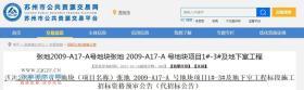 28000万元!关于张地2009-A17-A号地块工程最新进展情况来了!