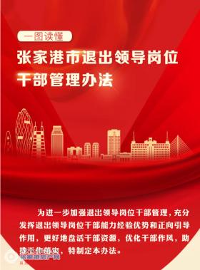 一图读懂《张家港市退出领导岗位干部管理办法》