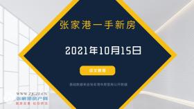 2021年10月15日张家港新房成交数据总计39套,海源名邸(绿地新里海源名邸)成交10套,位居第一