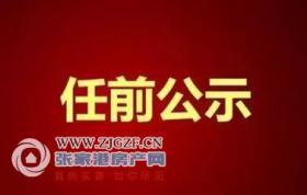 经中共张家港市委研究决定,对下列同志进行任前公示