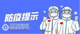 张家港市疫情防控重要工作提示(2021年第10号)