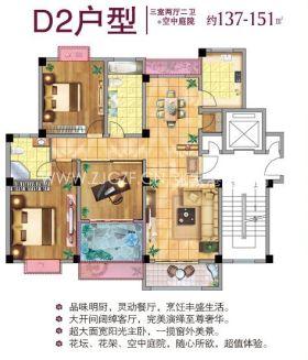 东盛家园户型图