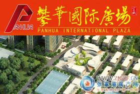 攀华国际广场