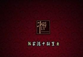 中联・铂悦