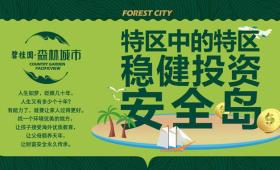 碧桂园・森林城市