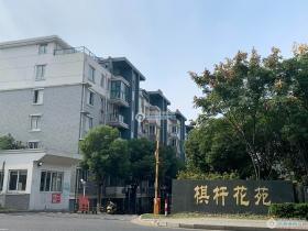 张家港棋杆花苑