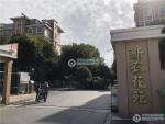 ca925新农花苑小区照片
