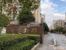 张家港赵庄新村