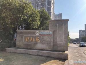 张家港彩虹苑图片