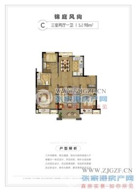 锦城天第户型图