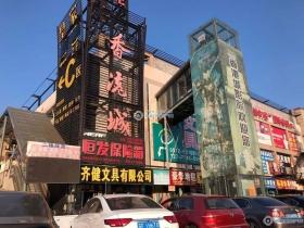 张家港香港城