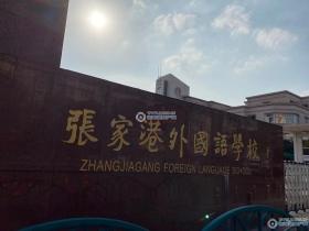张家港外国语学校