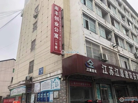 张家港南丰创业公寓