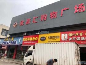 滨江商贸广场相册